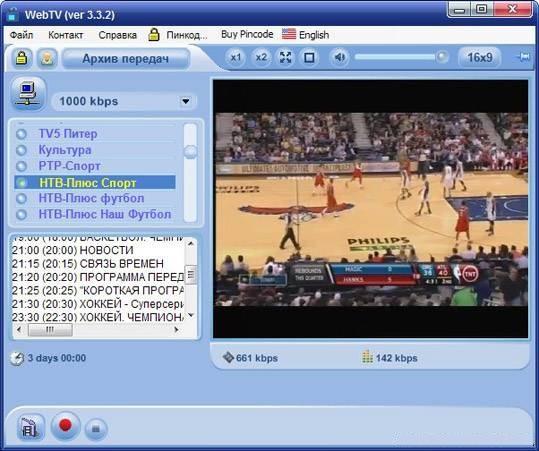 Webtv 3 Лекарство не требуется услугам Webtv 3 Оно до.
